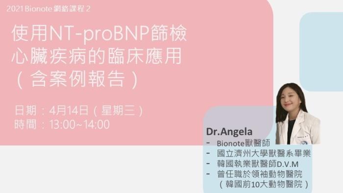 2021.04.14 Bionote線上演討會報名