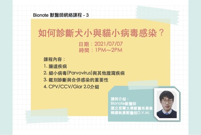 2021.07.07 Bionote獸醫師網絡課程 開放報名